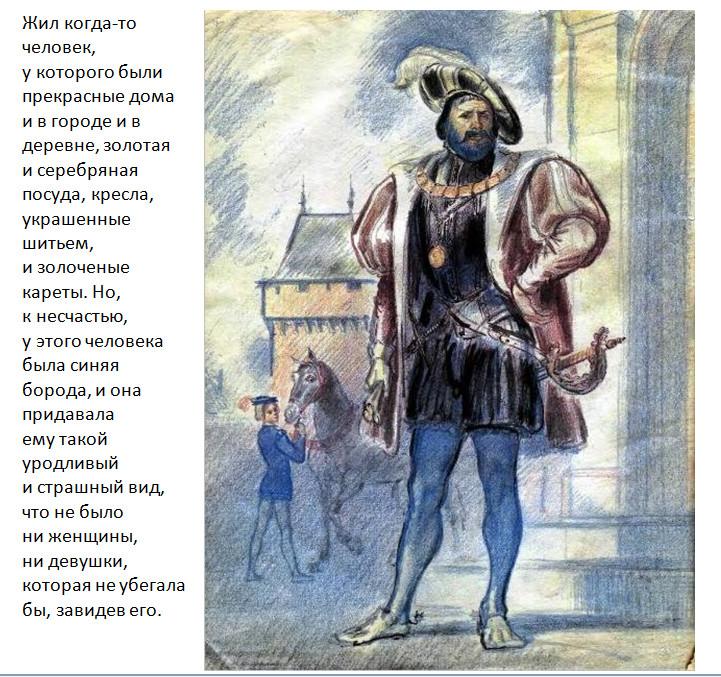 """""""Синяя Борода."""" Знакомство с героем романа."""
