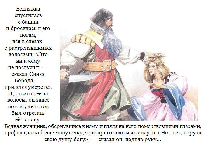 """Иллюстрации к сказке """"Синяя Борода"""". 11."""