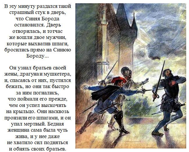 """Иллюстрации к сказке """"Синяя Борода"""". 12."""