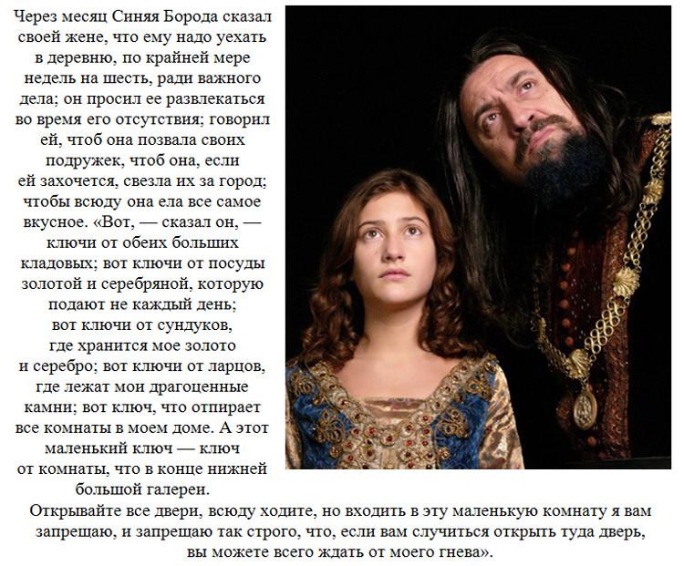 """Иллюстрация к сказке """"Синяя Борода"""" 5."""