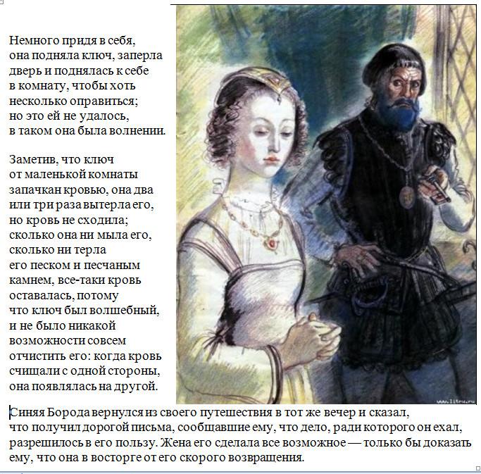 """Иллюстрация к сказке """"Синяя Борода"""" 7."""