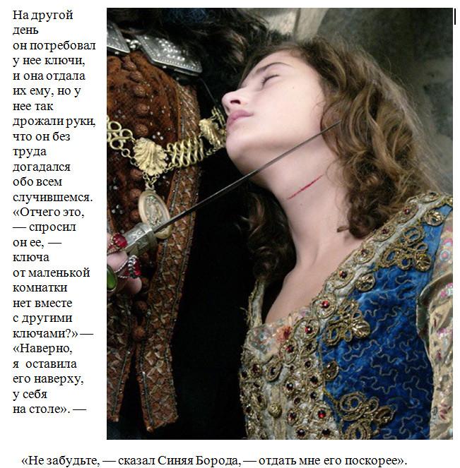 """Иллюстрация к сказке """"Синяя Борода"""" 8."""